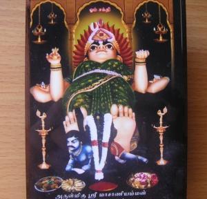 http://hindutemples.sulekha.com/mstore/hindutemples/albums/default/masani.jpg